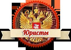Юридические услуги в Калининграде. Адвокаты
