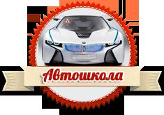 Дизайн сайта автошколы в Калининграде