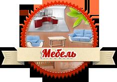 Дизайн сайта мебели в Калининграде
