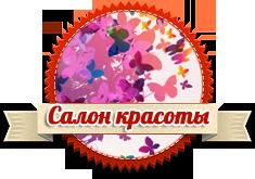 Дизайн сайта салона красоты в Калининграде