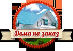 Дизайн сайта строительство домов в Калининграде